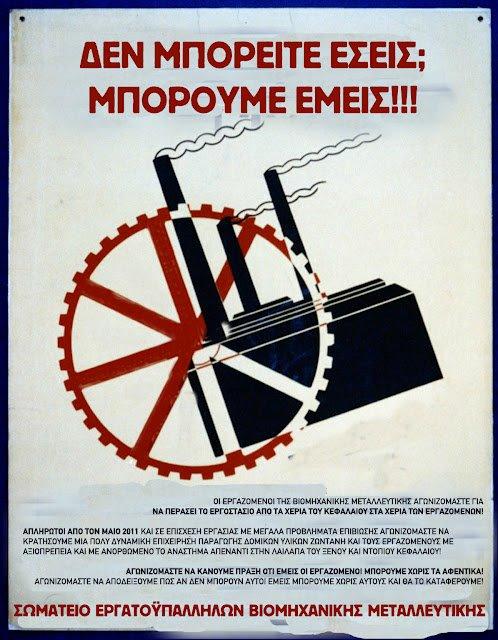 Grèce : nouvelle usine en autogestion
