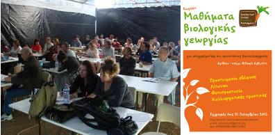 L'école d'agro-écologie gratuite près d'Athènes est un immense succès