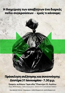 Des initiatives citoyennes pour une gestion sociale des déchets