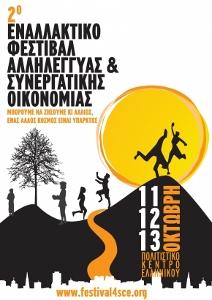 2ème Festival Alternatif de l'Économie Coopérative et Sociale 11-13 Octobre 2013